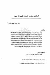 کتابخانه مجازی ادبیات - حسن قهری صارمی